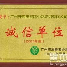 在广东学习正宗的麻辣香锅请选开店王小吃培训教学质量好包学会