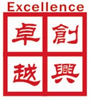 深圳市卓越创兴管理咨询有限公司