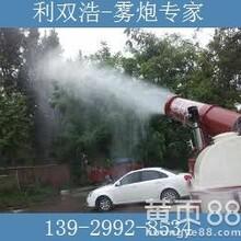 移动式雾炮喷雾机