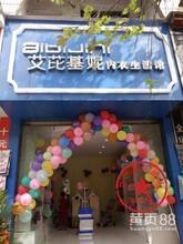 广东省艾芘基妮内衣面向前国诚招精英代理图片