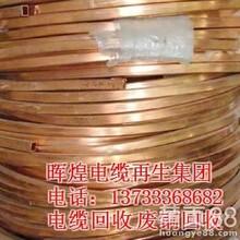 河北电线电缆回收