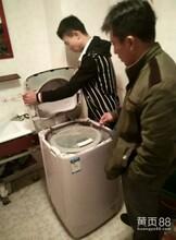 洗衣机各类家电深度清洗免费招商加盟图片
