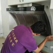 鹤壁家电清洗服务,鑫百家净,空调清洗,油烟机清洗项目图片