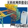 煤礦支護網焊網機