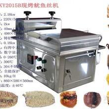 全网最小型烤鱿鱼丝机器图片