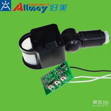 200WLED投光灯雷达感应开关,LED灯具投光灯感应器