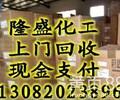 苏州专注回收染料苏州染料回收价格更高