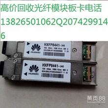 回收光纤模块深圳回收XFP光纤模块XFP40KM80KM光模块图片